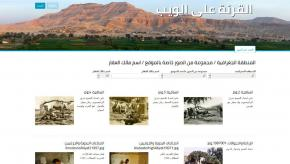 Image search page in Arabic